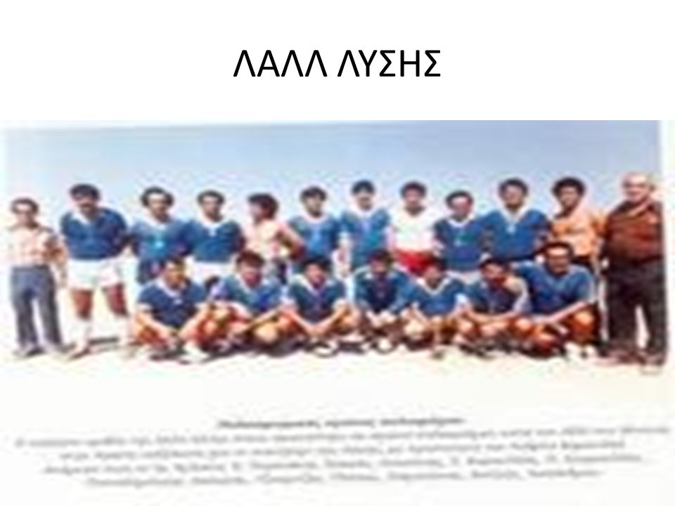 ΛΑΛΛ ΛΥΣΗΣ