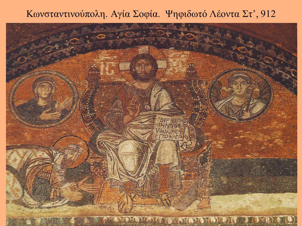 Κωνσταντινούπολη. Αγία Σοφία. Ψηφιδωτό Λέοντα Στ', 912