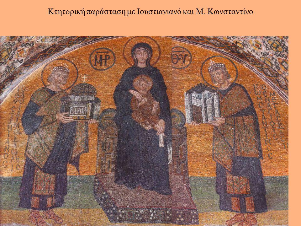 Κτητορική παράσταση με Ιουστιανιανό και Μ. Κωνσταντίνο