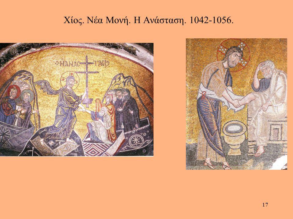 Χίος. Νέα Μονή. Η Ανάσταση. 1042-1056.