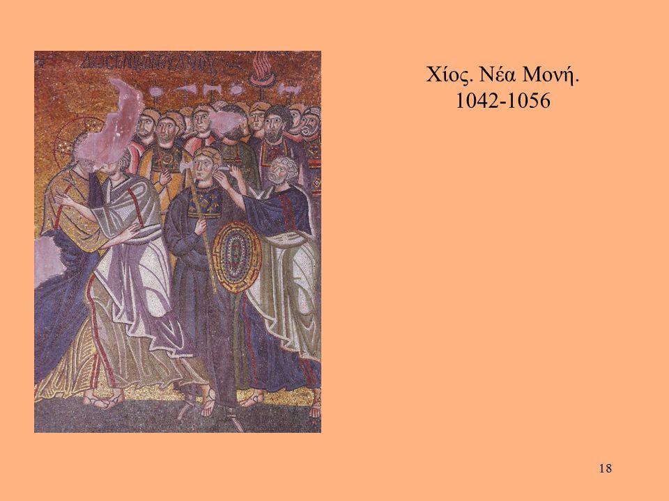 Χίος. Νέα Μονή. 1042-1056