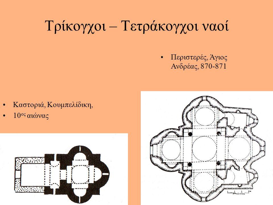 Τρίκογχοι – Τετράκογχοι ναοί