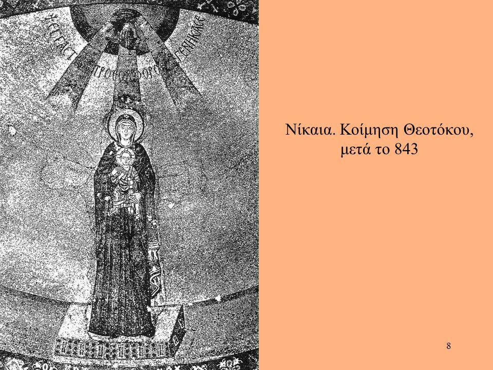 Νίκαια. Κοίμηση Θεοτόκου, μετά το 843