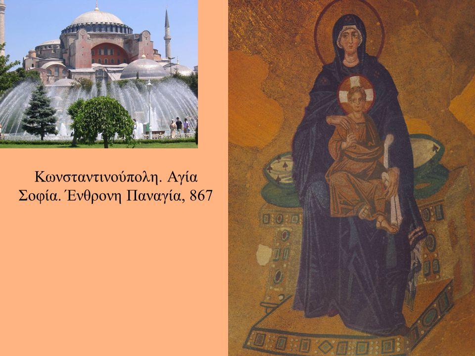 Κωνσταντινούπολη. Αγία Σοφία. Ένθρονη Παναγία, 867