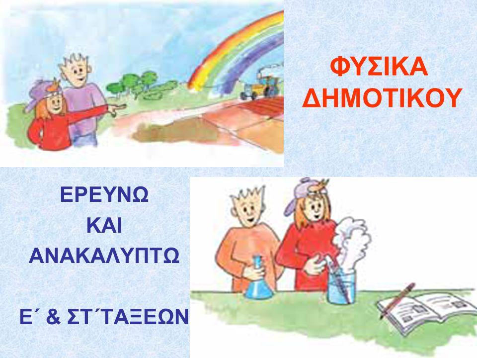 ΕΡΕΥΝΩ ΚΑΙ ΑΝΑΚΑΛΥΠΤΩ Ε΄ & ΣΤ΄ΤΑΞΕΩΝ