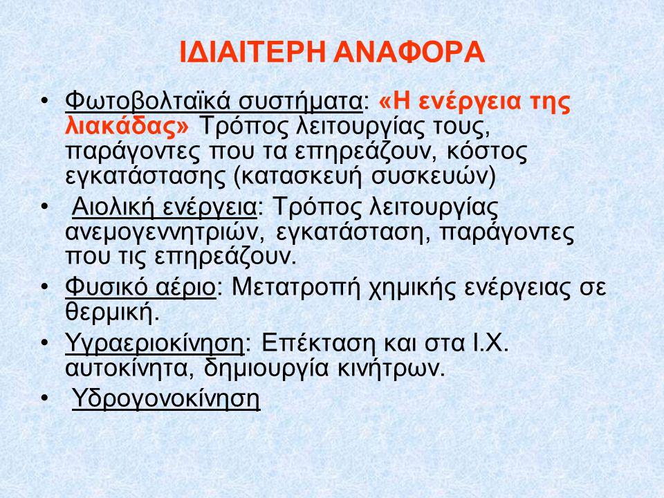 ΙΔΙΑΙΤΕΡΗ ΑΝΑΦΟΡΑ