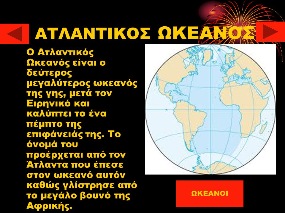ΑΤΛΑΝΤΙΚΟΣ ΩΚΕΑΝΟΣ
