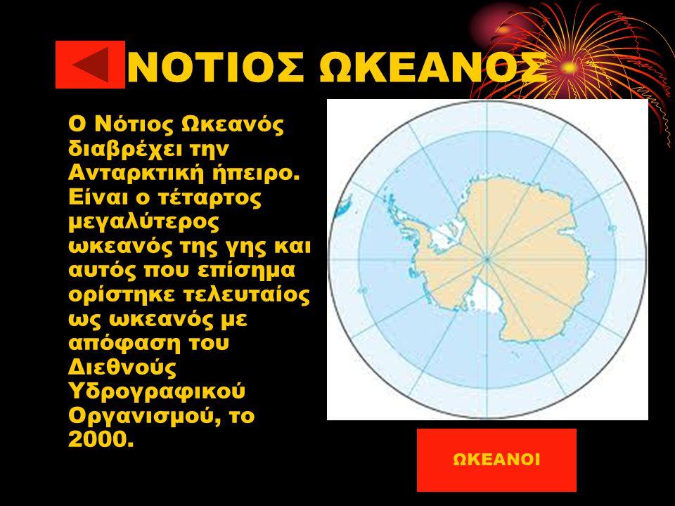 ΝΟΤΙΟΣ ΩΚΕΑΝΟΣ