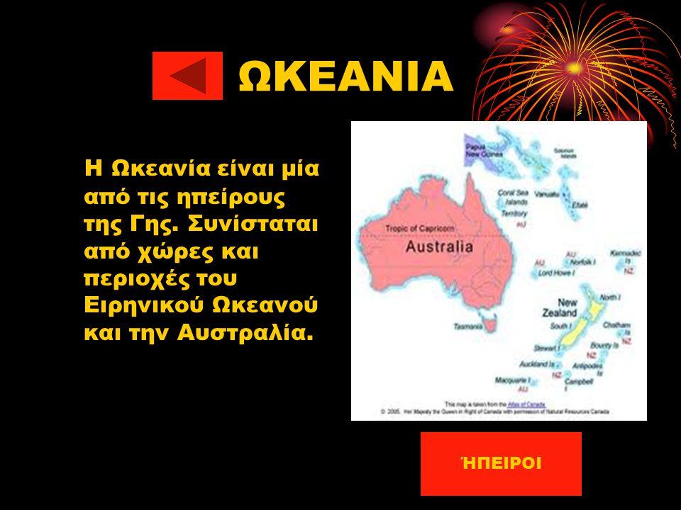 ΩΚΕΑΝΙΑ Η Ωκεανία είναι μία από τις ηπείρους της Γης. Συνίσταται από χώρες και περιοχές του Ειρηνικού Ωκεανού και την Αυστραλία.