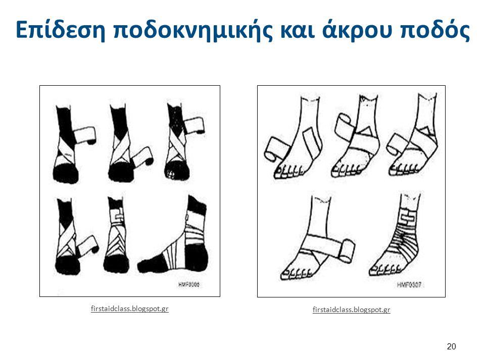 Formation aux bandages , από 29auroret, διαθέσιμο με άδεια CC BY