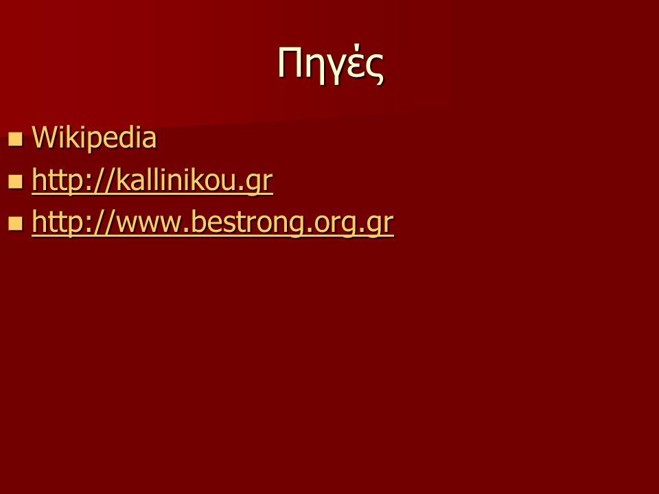 Πηγές Wikipedia http://kallinikou.gr http://www.bestrong.org.gr