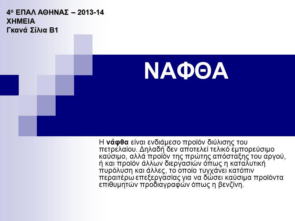 ΝAΦΘΑ 4ο ΕΠΑΛ ΑΘΗΝΑΣ – 2013-14 ΧΗΜΕΙΑ Γκανά Σίλια Β1