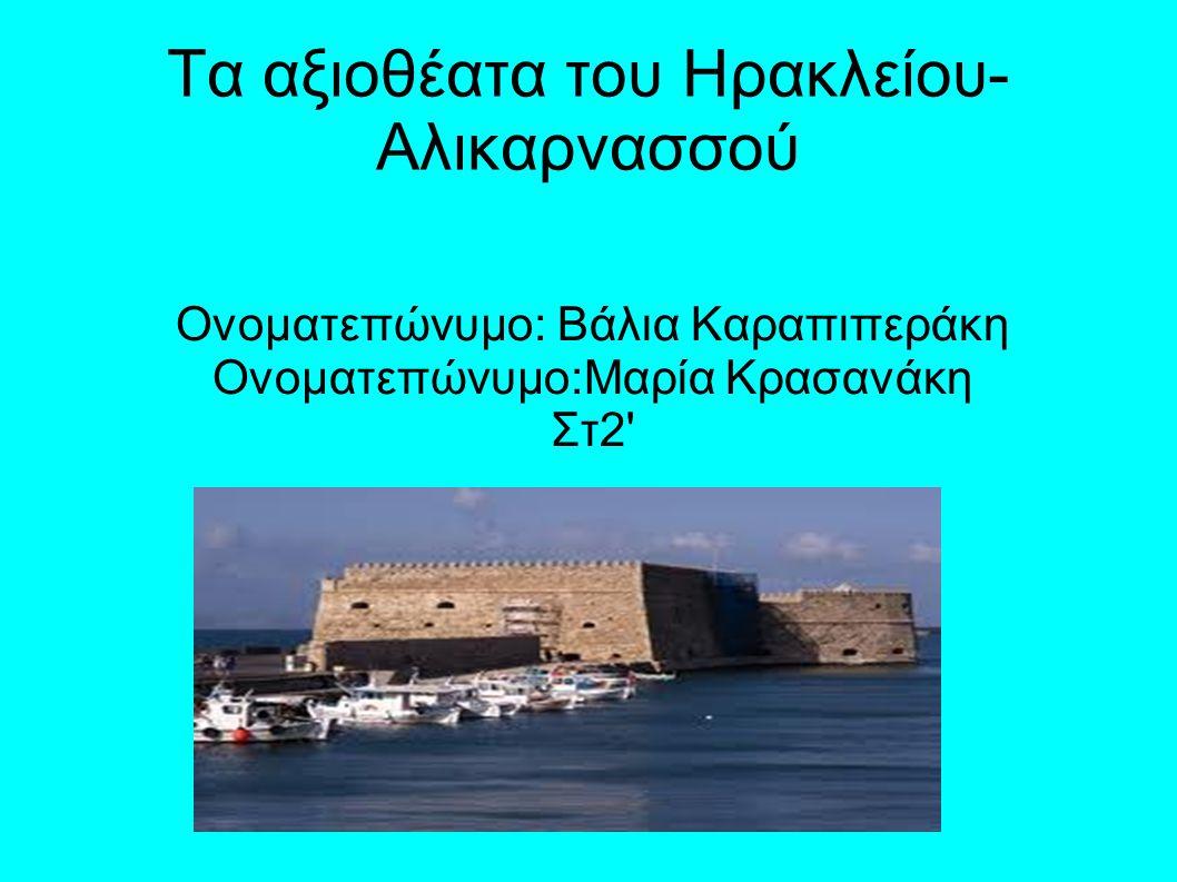 Τα αξιοθέατα του Ηρακλείου-Αλικαρνασσού
