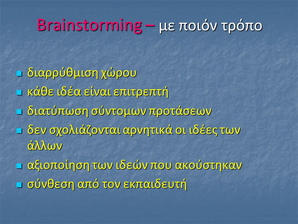 Brainstorming – με ποιόν τρόπο