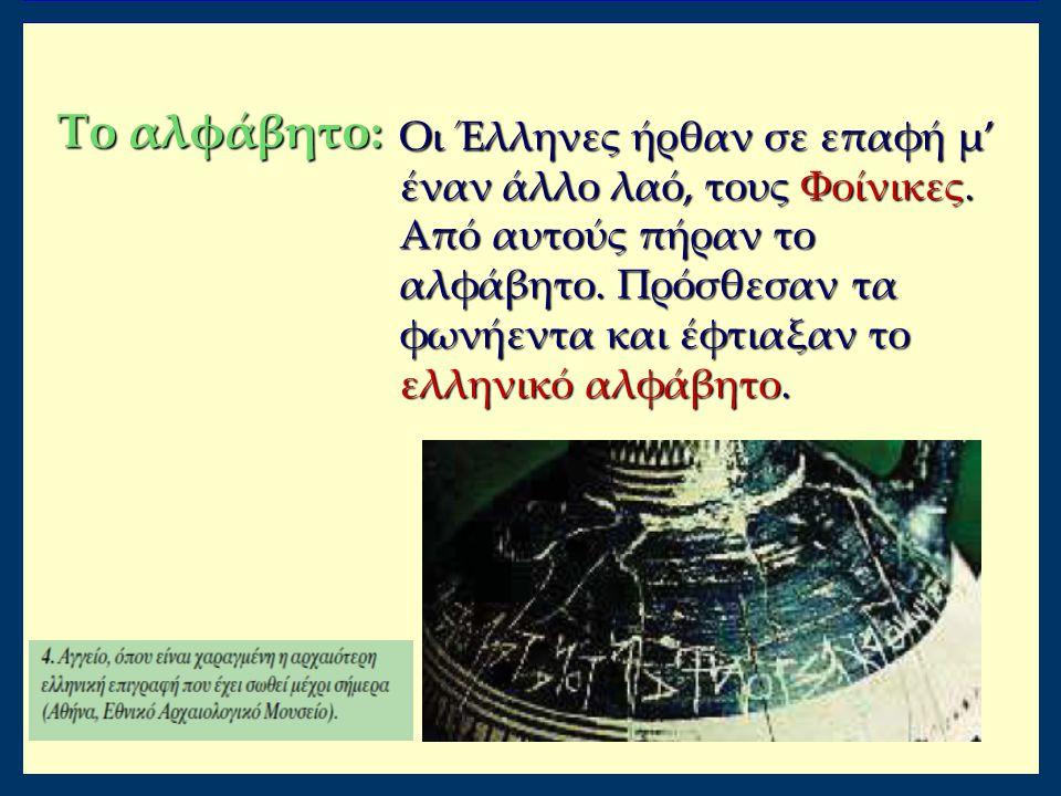 Το αλφάβητο: