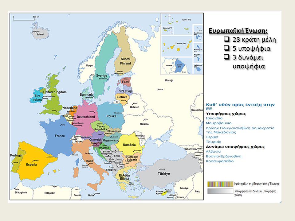 Ευρωπαϊκή Ένωση: 28 κράτη μέλη 5 υποψήφια 3 δυνάμει υποψήφια