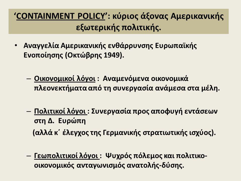 'CONTAINMENT POLICY': κύριος άξονας Αμερικανικής εξωτερικής πολιτικής.