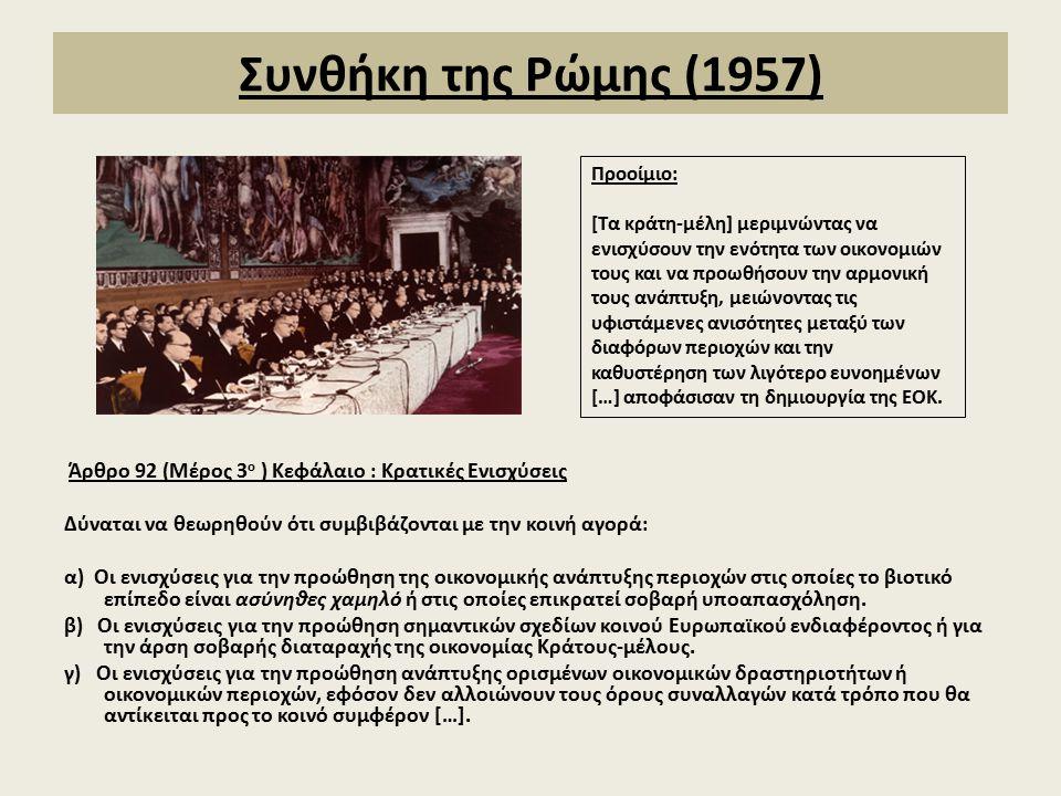 Συνθήκη της Ρώμης (1957) Προοίμιο: