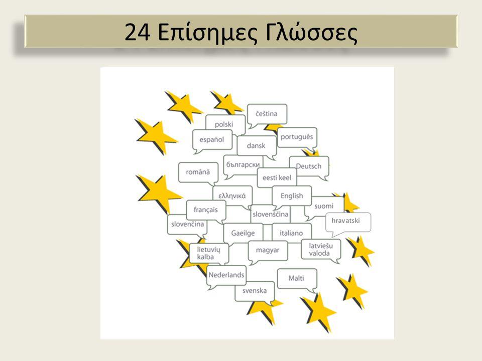 24 Επίσημες Γλώσσες