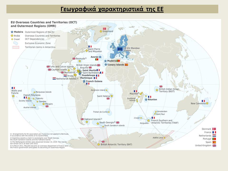 Γεωγραφικά χαρακτηριστικά της ΕΕ
