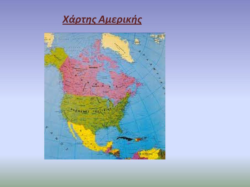 Χάρτης Αμερικής