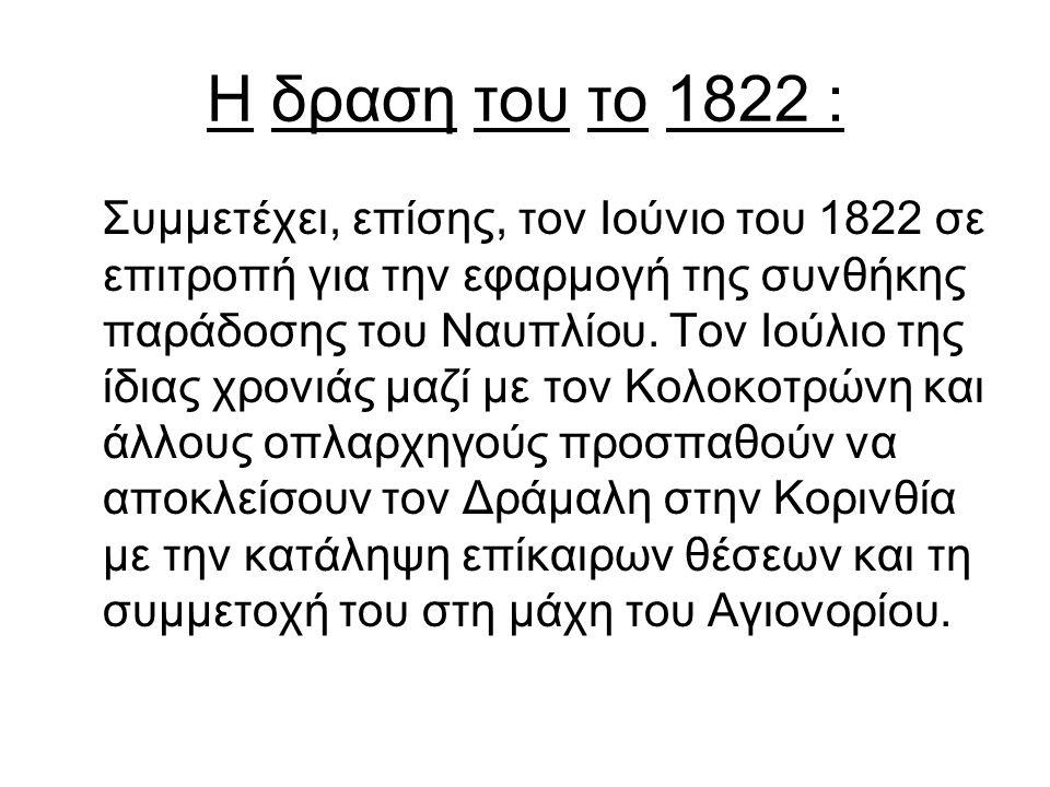 Η δραση του το 1822 :