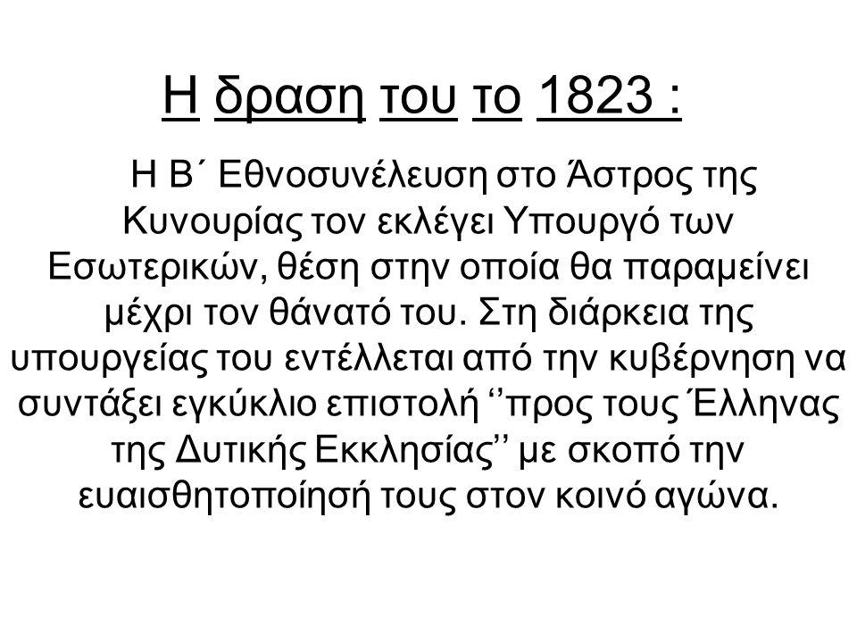 Η δραση του το 1823 :