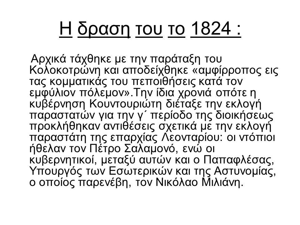 Η δραση του το 1824 :