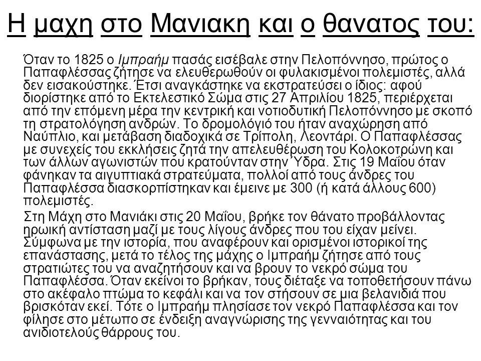 Η μαχη στο Μανιακη και ο θανατος του: