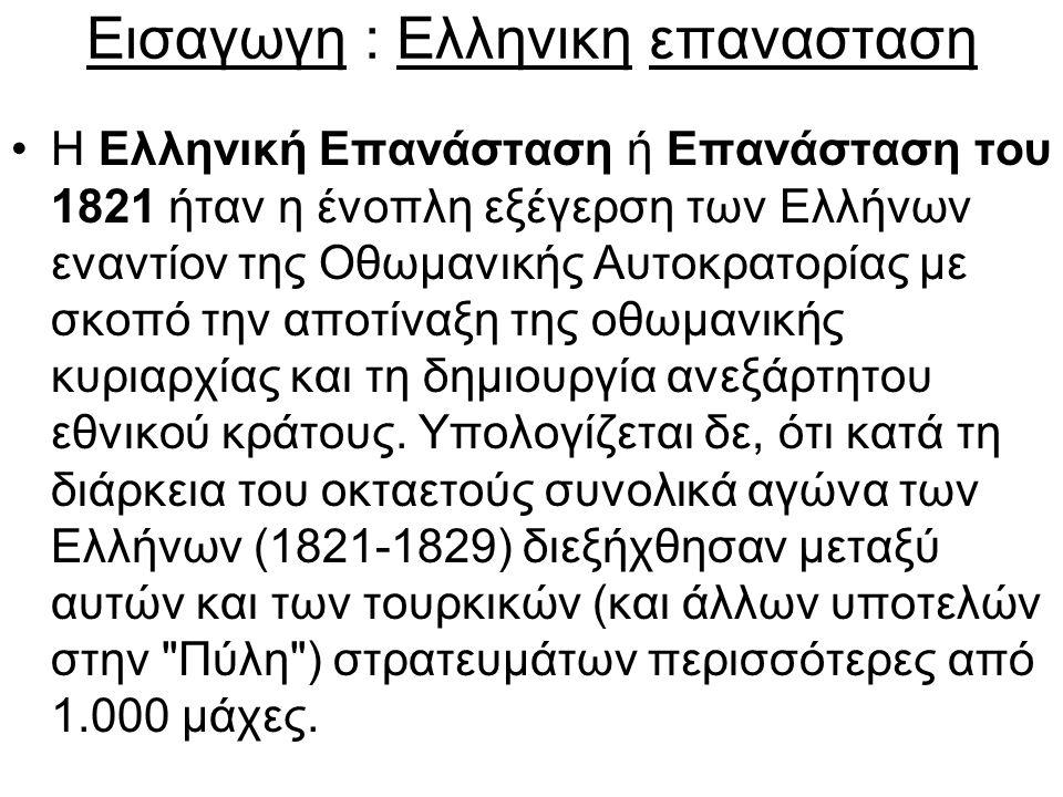 Εισαγωγη : Ελληνικη επανασταση