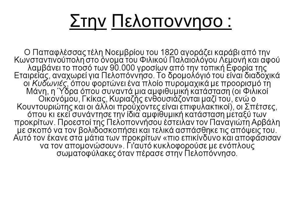 Στην Πελοποννησο :