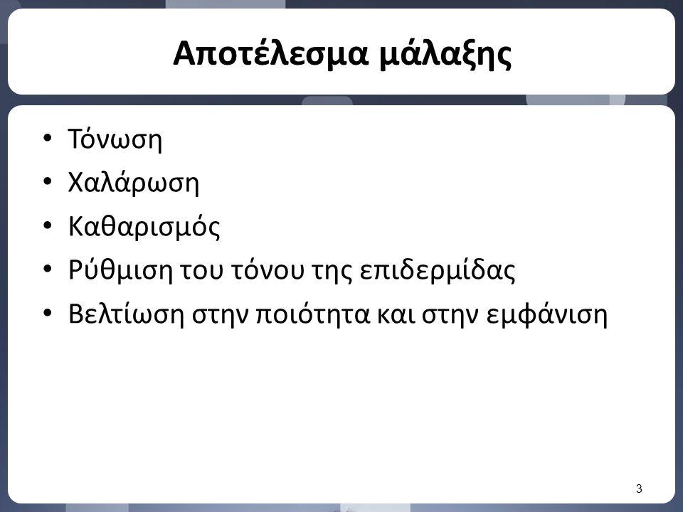 Χειρισμοί μάλαξης Οι μαλάξεις διακρίνονται σε:
