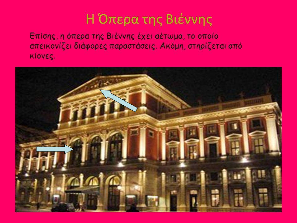 Η Όπερα της Βιέννης Επίσης, η όπερα της Βιέννης έχει αέτωμα, το οποίο απεικονίζει διάφορες παραστάσεις.