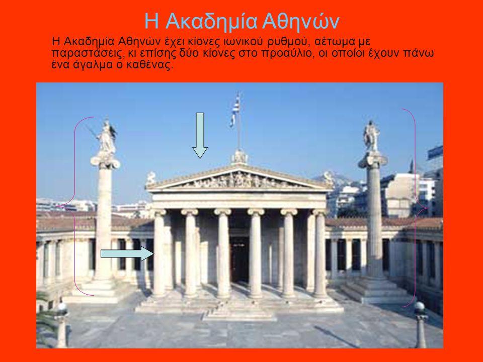 Η Ακαδημία Αθηνών