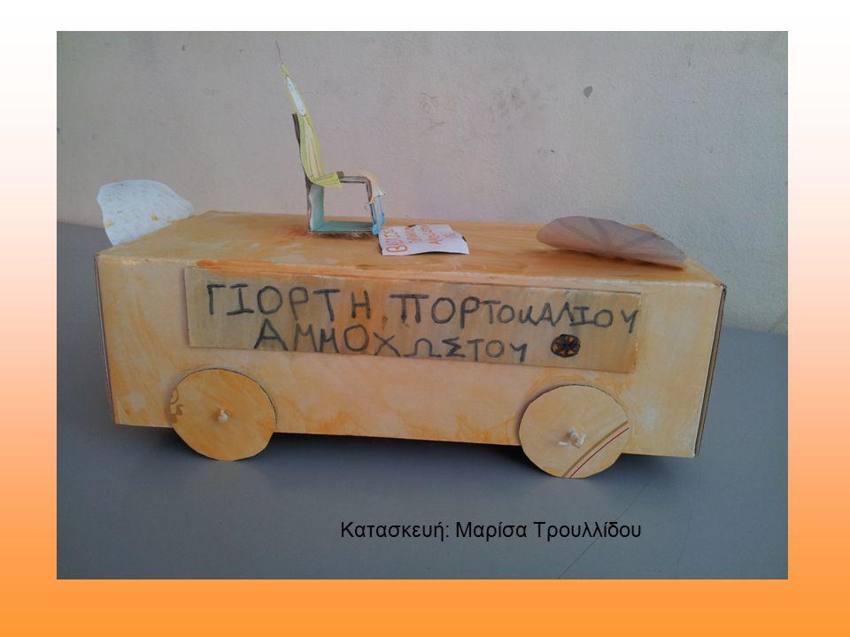 Κατασκευή: Μαρίσα Τρουλλίδου