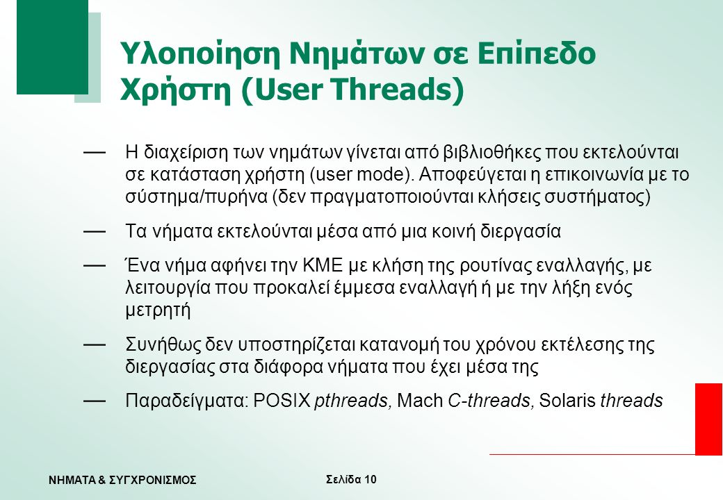 Υλοποίηση Νημάτων σε Επίπεδο Χρήστη (User Threads)