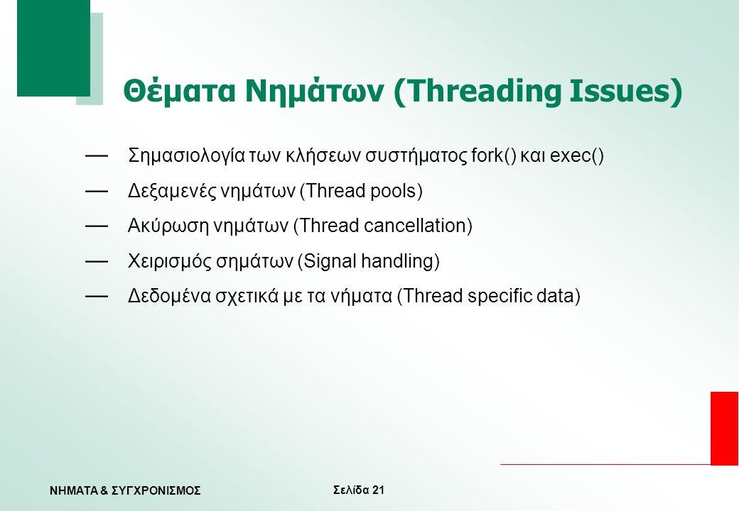 Θέματα Νημάτων (Threading Issues)
