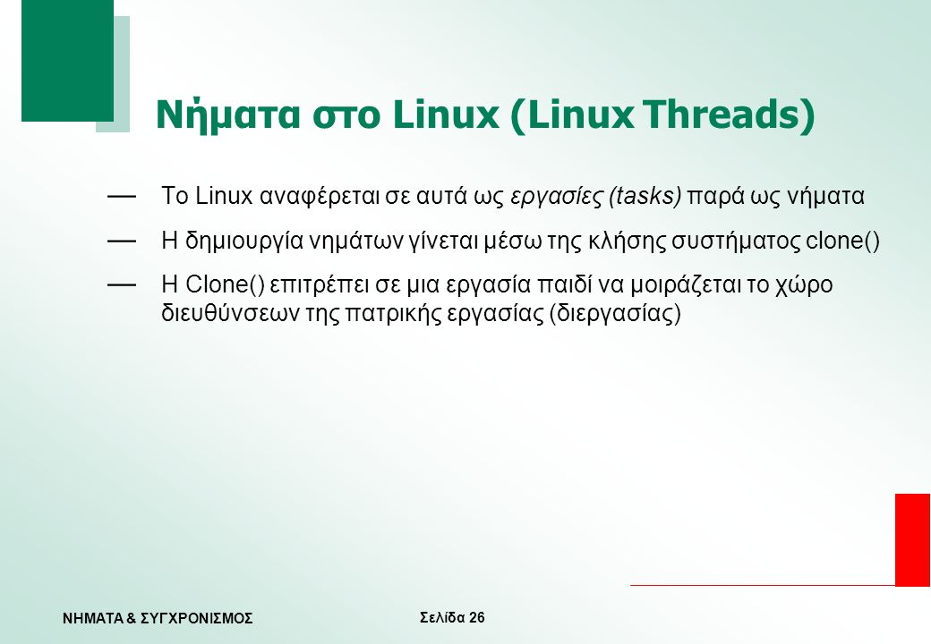 Νήματα στο Linux (Linux Threads)