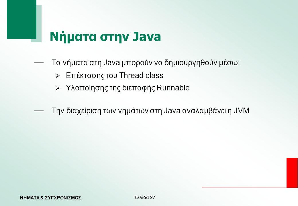 Νήματα στην Java Τα νήματα στη Java μπορούν να δημιουργηθούν μέσω: