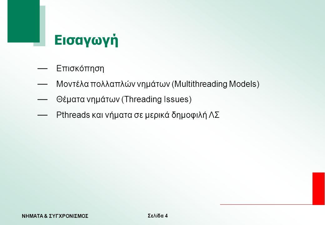 Εισαγωγή Επισκόπηση Μοντέλα πολλαπλών νημάτων (Multithreading Models)
