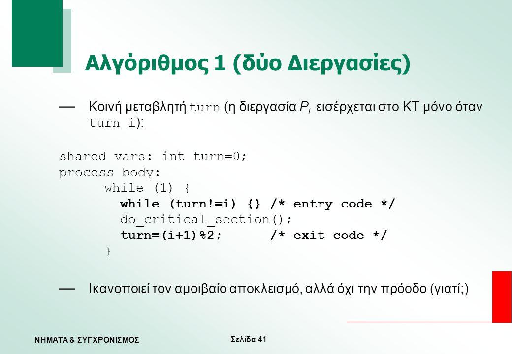 Αλγόριθμος 1 (δύο Διεργασίες)