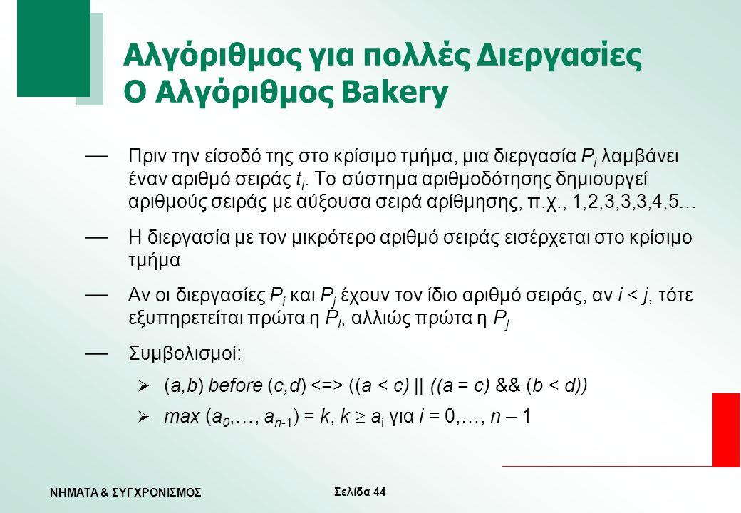 Αλγόριθμος για πολλές Διεργασίες Ο Αλγόριθμος Bakery