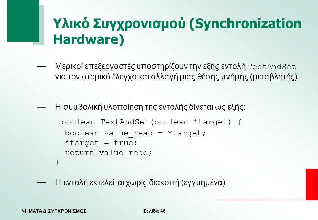 Υλικό Συγχρονισμού (Synchronization Hardware)