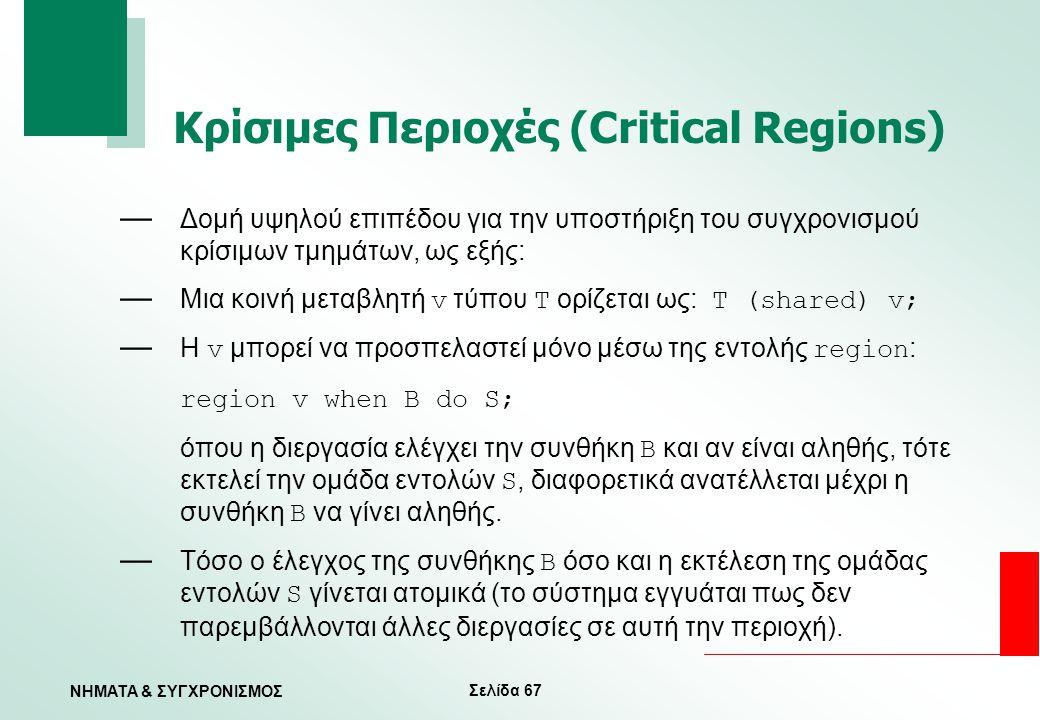 Κρίσιμες Περιοχές (Critical Regions)