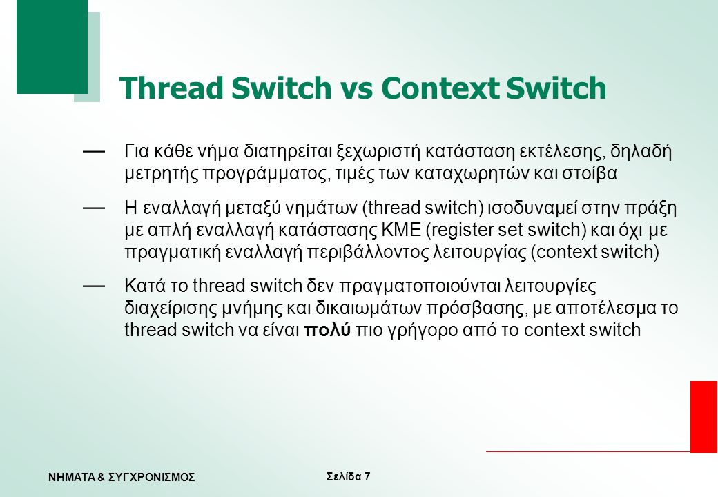 Thread Switch vs Context Switch