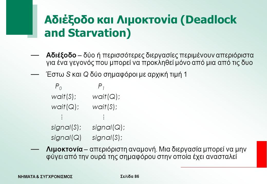 Αδιέξοδο και Λιμοκτονία (Deadlock and Starvation)