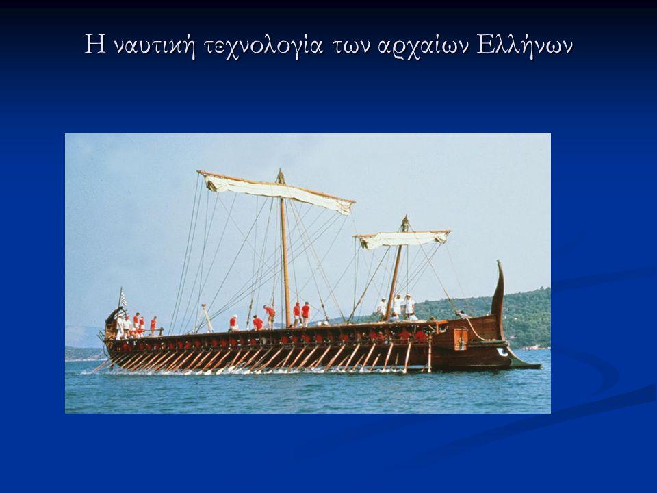 Η ναυτική τεχνολογία των αρχαίων Ελλήνων