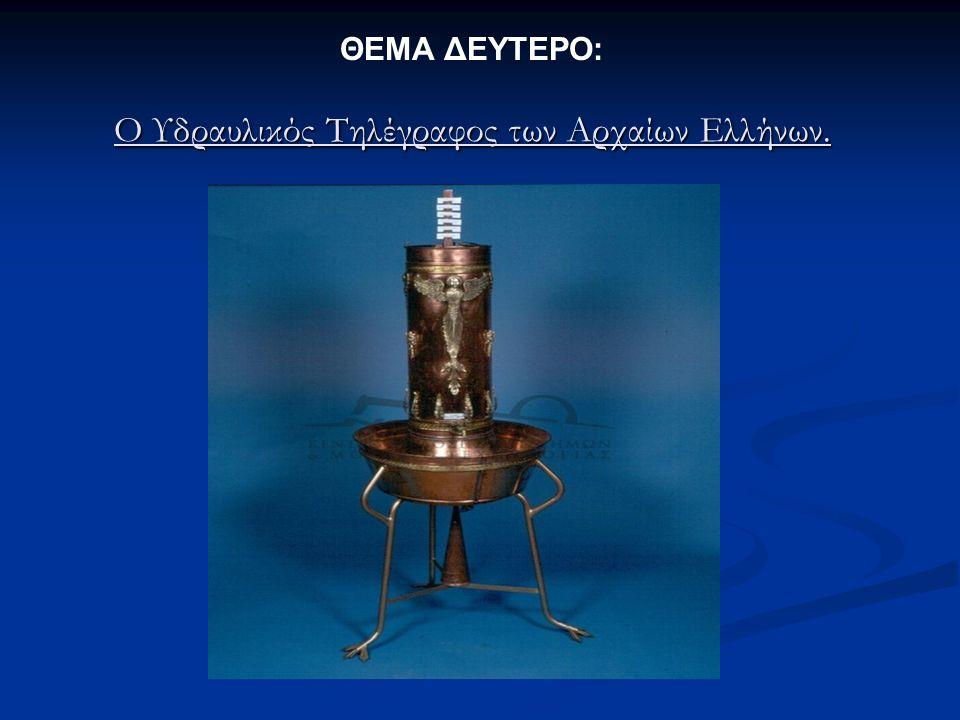 Ο Υδραυλικός Τηλέγραφος των Αρχαίων Ελλήνων.