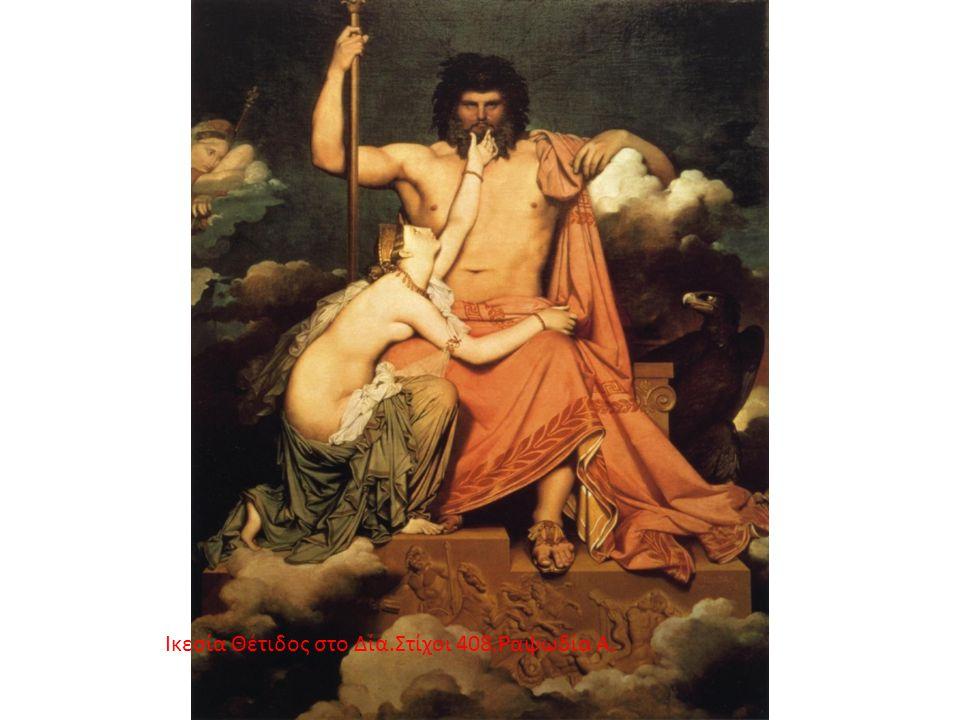 Ικεσία Θέτιδος στο Δία.Στίχοι 408.Ραψωδία Α.