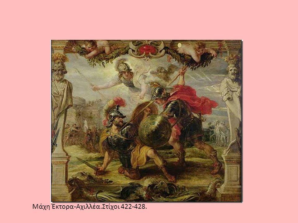 Μάχη Έκτορα-Αχιλλέα.Στίχοι 422-428.
